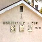 Orange County Won Buddhist Temple